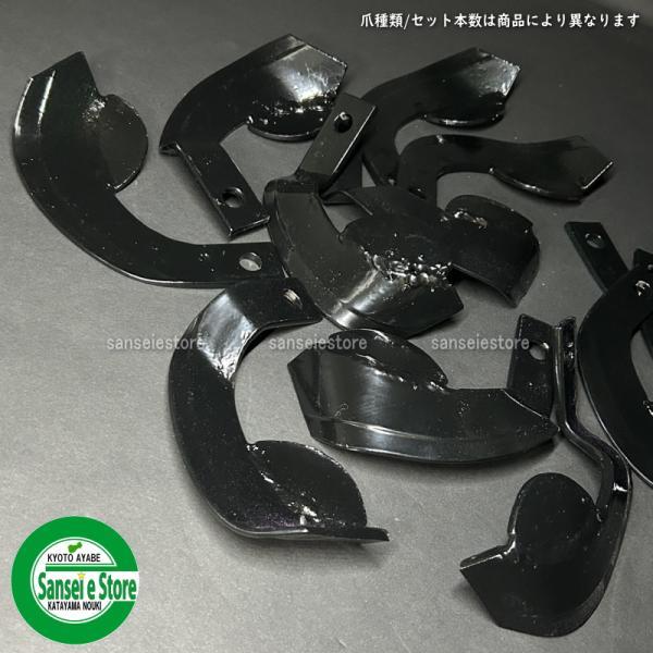 12本組 クボタ ミニ耕うん機用  スプーン爪セット ※12-107S