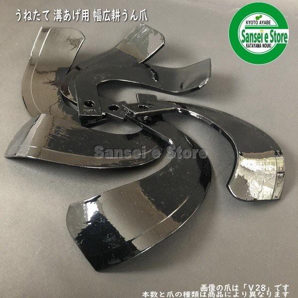 12本組 三菱 管理機/ミニ耕うん機 V爪 セット 13-120