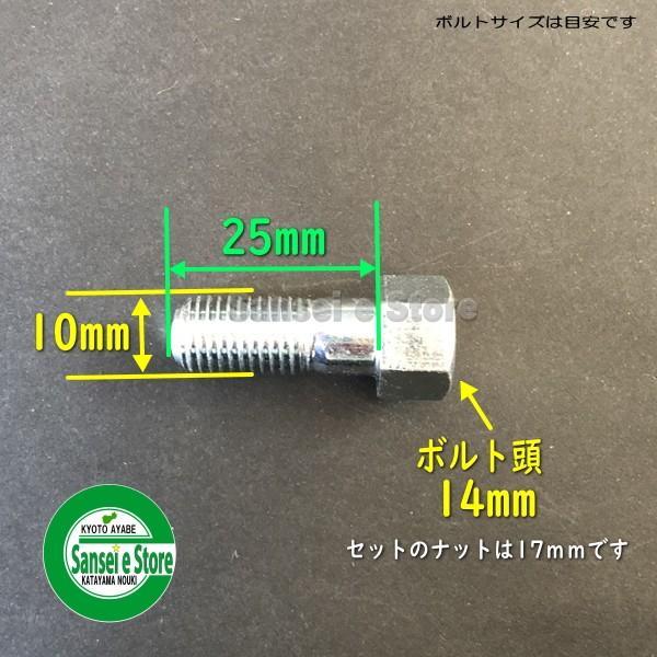 爪ボルト[10本組] B14X9X10X25(8T)|sanseicom|03