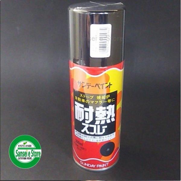 KBL 農業機械用塗料スプレー 耐熱スプレー ブラック【1本】 [SYKG0310S]