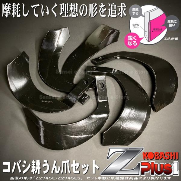 36本組 ゼット プラスワン爪 三菱トラクター用 耕うん爪セット コバシ4-105ZZ