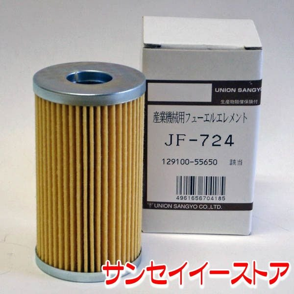 UNION イセキ トラクター【TL】 燃料フィルターエレメント [JF-724]