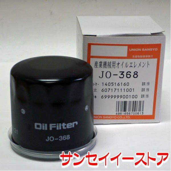 UNION イセキ トラクター【TS】 エンジンオイルエレメント [JO-368]