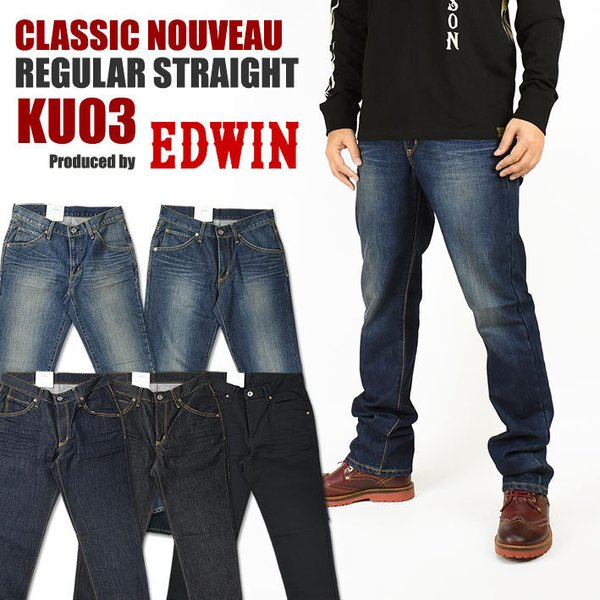 EDWIN エドウィン KU03 CLASSIC NOUVEAU ストレッチデニム レギュラーストレート 送料無料|sanshin