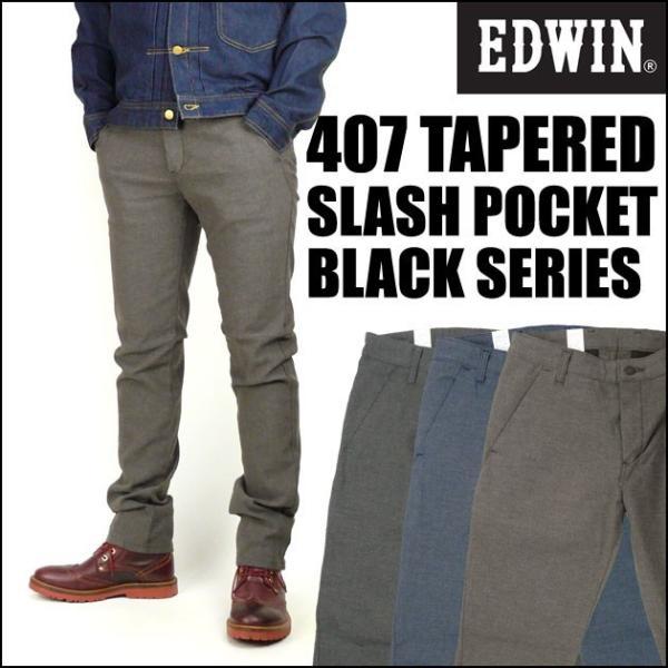 EDWIN エドウィン メンズジーンズ 407 テーパードトラウザー ストレッチチノパンツ インターナショナルベーシック BLACK SERIES EB407S 送料無料|sanshin