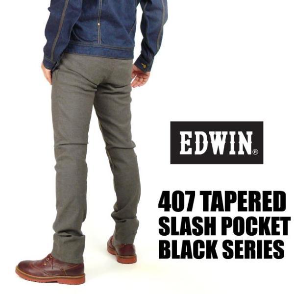 EDWIN エドウィン メンズジーンズ 407 テーパードトラウザー ストレッチチノパンツ インターナショナルベーシック BLACK SERIES EB407S 送料無料|sanshin|03