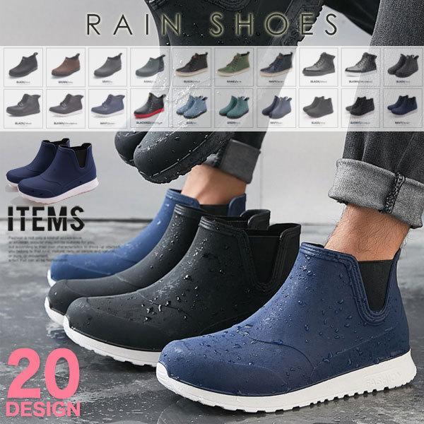 レインブーツメンズ靴レインシューズサイドゴアおしゃれ防水雨用