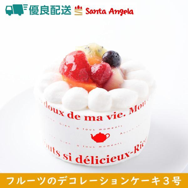 フルーツデコレーション3号9センチ:送料無料あすつくホールケーキ/ショートケーキ/フルーツ/誕生日ケーキ/バースデーケーキ/記念日/お祝い/内祝い/敬老の日