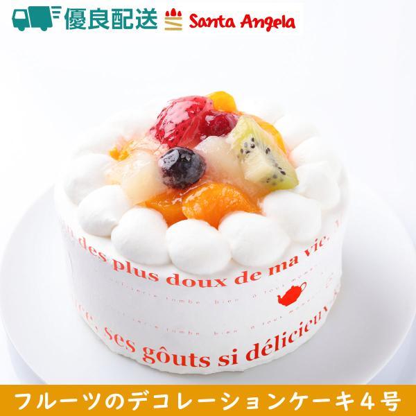 フルーツデコレーション4号:送料無料あすつくホールケーキ/ショートケーキ/フルーツ/誕生日ケーキ/バースデーケーキ/記念日/お祝い/内祝い/敬老の日