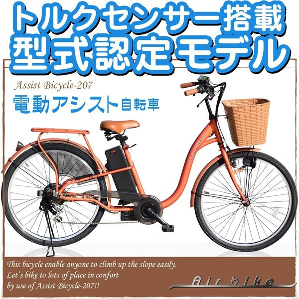 【型式認定モデル】 26インチ電動自転車アシスト207 シマノ製6段変速機&最新後輪ロックキー&軽量バッテリー!|santasan