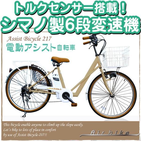 電動自転車 電動アシスト自転車217 子供乗せ装着可能 26インチ シマノ製6段変速機&最新後輪ロックキー&長持ちバッテリー搭載|santasan