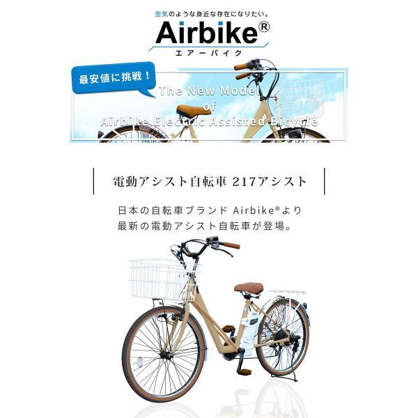電動自転車 電動アシスト自転車217 子供乗せ装着可能 26インチ シマノ製6段変速機&最新後輪ロックキー&長持ちバッテリー搭載|santasan|02
