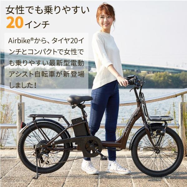 電動自転車 電動アシスト自転車459 子供乗せ装着可能 20インチ シマノ製6段変速機&最新後輪ロックキー&長持ちバッテリー搭載 Airbike|santasan|02