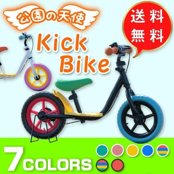 キックバイク バランスバイク ペダル無し自転車 子供用自転車 ランニングバイク フットレスト付き