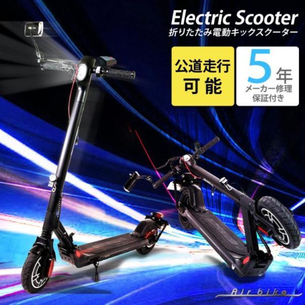 公道も走行可能!折りたたみ式電動キックスクーター 電動キックボード 電動キックスクーター 折りたたみ式 電動二輪車 Airbike