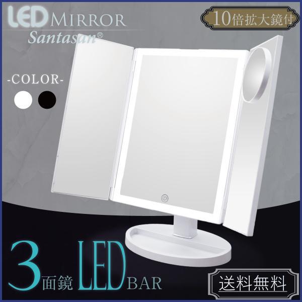 LEDミラー LEDバー 3面鏡 10倍拡大鏡付き 女優ミラー メイクミラー ブライトミラー 卓上ミラー スタンドミラー バニティミラー|santasan