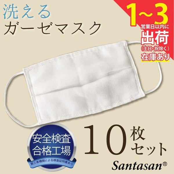 マスク 在庫あり 即納 10枚セット ガーゼマスク 男女兼用 大人用 白マスク 綿100% コットン 布マスク 洗えるマスク