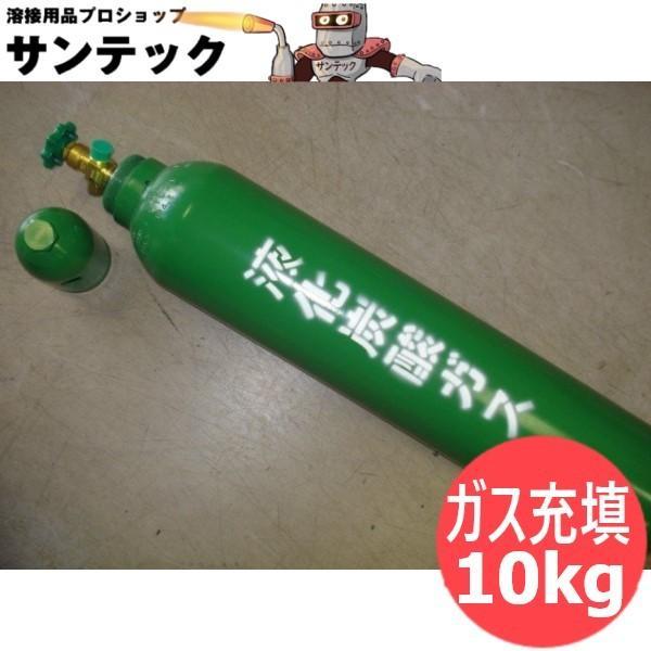 液化炭酸ガス 充填 / 10kg|santec1949