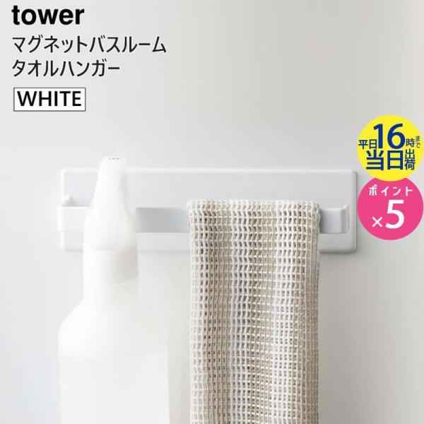 tower タワー マグネットバスルームタオルハンガー ホワイト 白 03267 03267-5R2 山崎実業 YAMAZAKI タワーシリーズ 3267 BT-TW C WH