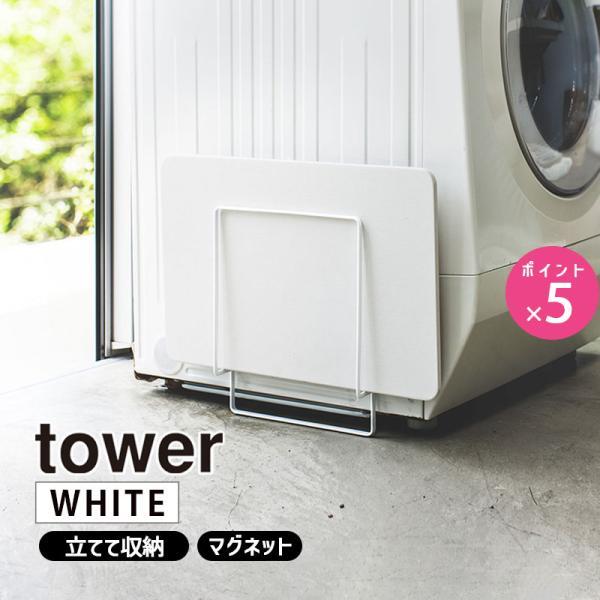 tower タワー マグネット珪藻土バスマットスタンド ホワイト 白 タワー 03550 03550-5R2 山崎実業 YAMAZAKI タワーシリーズ 3550 LD-TW H WH