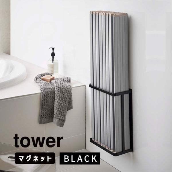 tower タワー マグネットバスルーム折り畳み風呂蓋ホルダー ブラック 4861 風呂ふた スタンド シャッター 干す 壁掛け バス BT-TW AI BK 04861-5R2 山崎実業