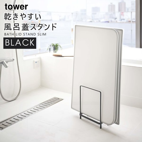 tower タワー 乾きやすい風呂蓋スタンド ブラック 5084 風呂ふた スタンド シャッター 干す 05084-5R2 YAMAZAKI (山崎実業)