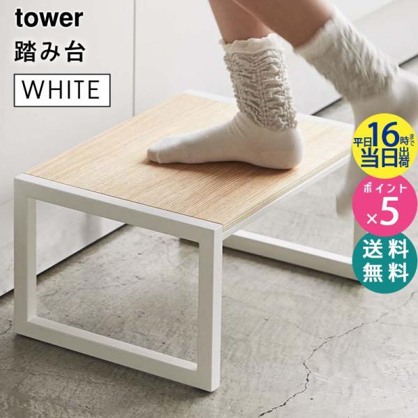 tower タワー 踏み台 ホワイト 白 タワーシリーズ ステップ台 作業台 子供 キッズ キッチン 洗面所 トイレ シンプル 5158 05158-5R2 山崎実業