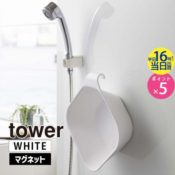 tower タワー マグネット&引っ掛け湯おけ ホワイト 白 5378 WH BT-TW AZ WH タワーシリーズ 05378-5R2 山崎実業 バス用品