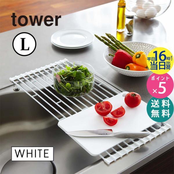 tower タワー 折り畳み水切りラック L ホワイト 7835 水切りトレー 水回り 収納 シンク上 07835 YAMAZAKI (山崎実業)