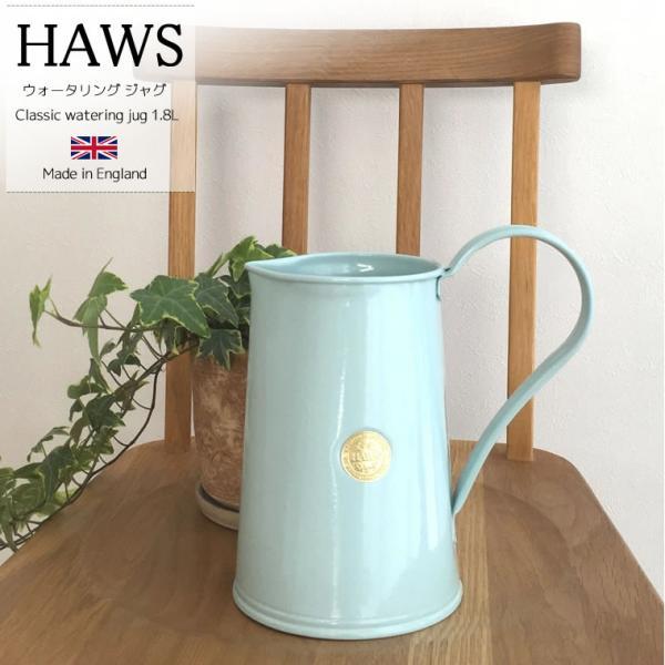 HAWS ホーズ クラシック ウォーター ジャグ 1.8L ダックエッグブルー 英国製 花瓶 水差し おしゃれ ガーデニング じょうろ ジョーロ 9222-DEB 15997