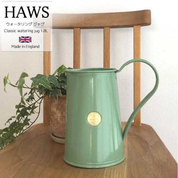 HAWS ホーズ クラシック ウォーター ジャグ 1.8L セージ サルビアグリーン 英国製 花瓶 水差し おしゃれ ガーデニング じょうろ ジョーロ 9222-SAG 16000