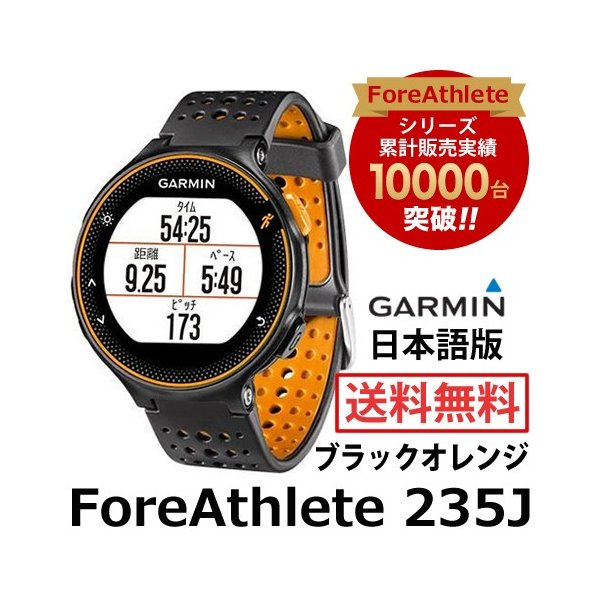 f8d2d220b0 ForeAthlete 235J フォアアスリート235J Black Orange 37176J-GARMIN GARMIN (ガーミン)  [アクエリアス ...