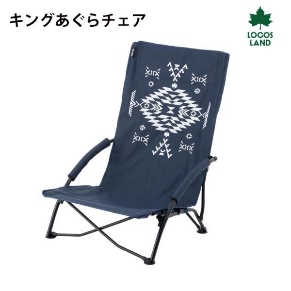 キングあぐらチェア LOGOS LAND ワイドハイバックタイプ いす 椅子 アウトドア用チェア キャンプ 73173131 LOGOS (ロゴス)