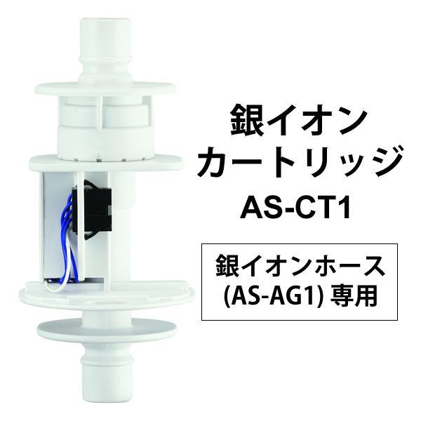 銀イオンカートリッジ (AS-AG1用) AS-CT1 SHARP...