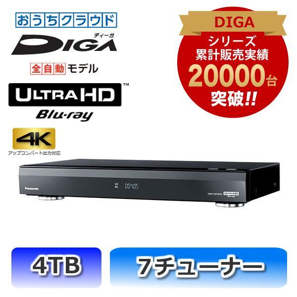 おうちクラウドDIGA(ディーガ) 全自動 4TB HDD搭載 ブルーレイレコーダー 7チューナー Wi-Fi内蔵 DMR-UBX4050 Panasonic (パナソニック)