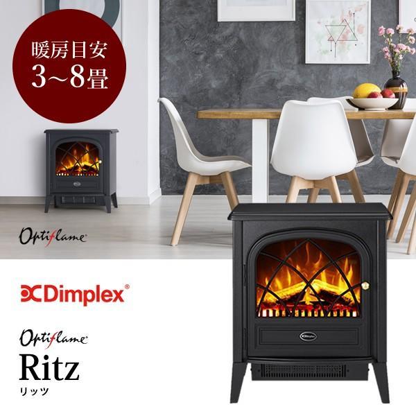 電気暖炉 Opti-flame Rits オプティフレームリッツ ブラック RIT12J DIMPLEX(ディンプレックス) [沖縄・離島等は販売不可]