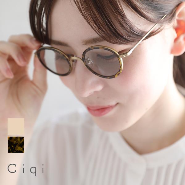 Ciqi シキ HERBIE ハービー サングラス (ソフトケース付き) 眼鏡 めがね UVカット ラウンド型 華奢 メタル ナチュラル