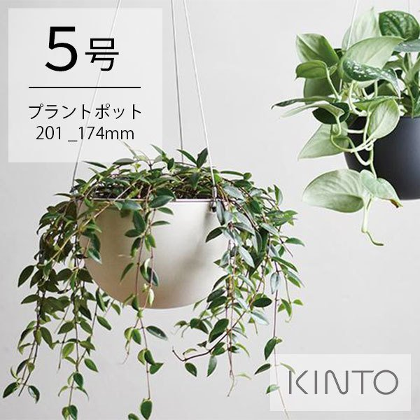 KINTO (キントー) プラントポット 201_ 174mm 花瓶 シンプル おしゃれ 吊るしタイプ ワイヤー ハンギングプランター 吊り鉢 壁掛け 室内 屋内 多肉植物 観葉植物