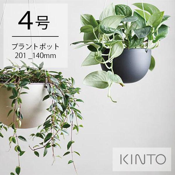 KINTO (キントー) プラントポット 201_ 140mm 花瓶 シンプル おしゃれ 吊るしタイプ ワイヤー ハンギングプランター 吊り鉢 壁掛け 室内 屋内 多肉植物 観葉植物