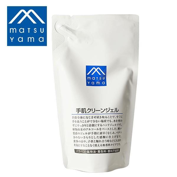 松山油脂 Mマーク 手肌クリーンジェル 詰替用 220ml | ハンドジェル アルコール 無香料 速乾 水いらず ジェル 敏感肌 詰め替え