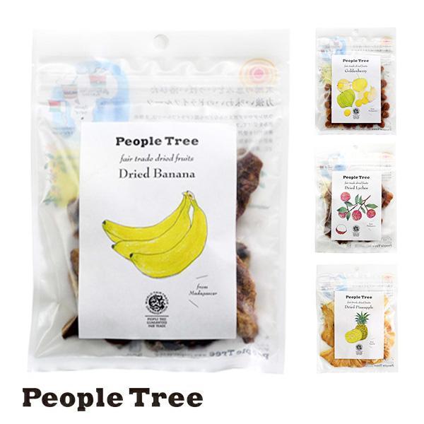 ピープルツリー フェアトレード ドライフルーツ(People Tree 乾燥 果物 バナナ ライチ ゴールデンベリー パイナップル ランブータン マンゴー・ケント )