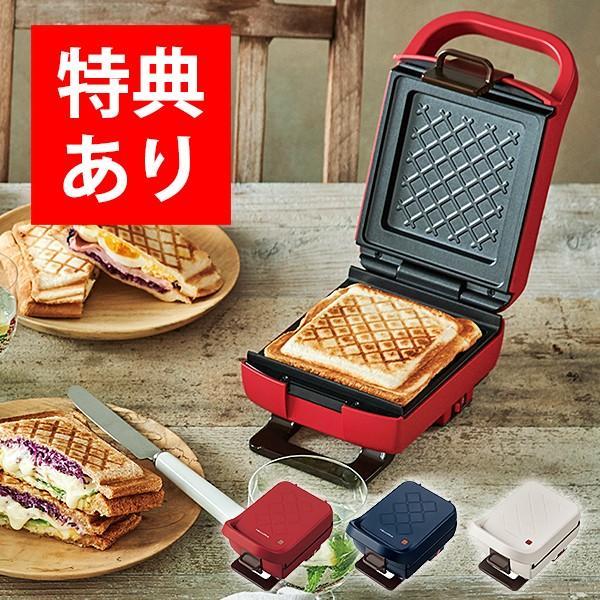 (もれなく特典)レコルトプレスサンドメーカープラッドRPS-2ホットサンドメーカーrecolte朝食両面焼きサンドイッチ