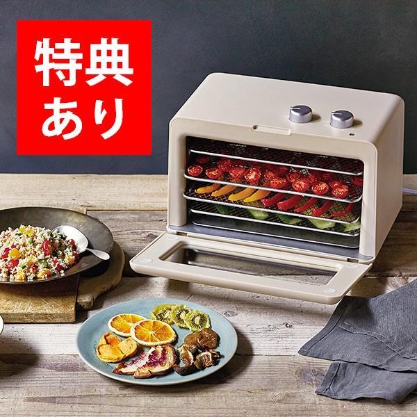 レコルト フードドライヤー RFD-1 / recolte ドライフードメーカー ドライフルーツメーカー Food Dryer 乾燥野菜 フルーツ