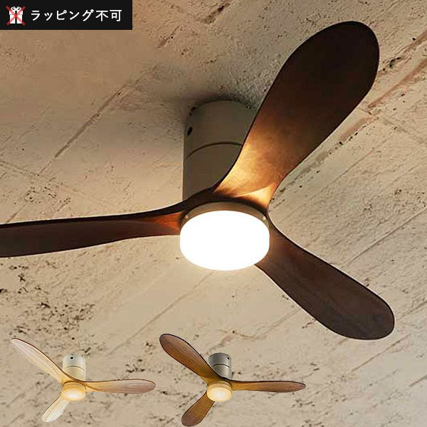 シーリングファン Modern Collection REAL wood blades JE-CF017 リモコン付き LED搭載 天井照明