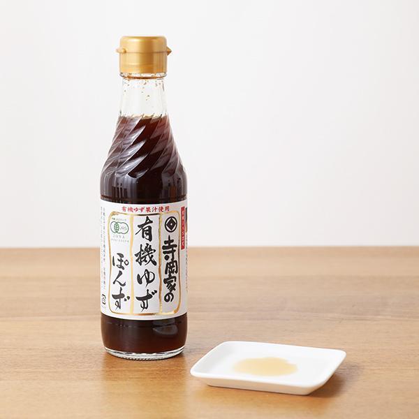 寺岡有機醸造 有機ゆずぽんず 250ml 柚子ポン酢 無添加 化学調味料不使用 合成保存料不使用