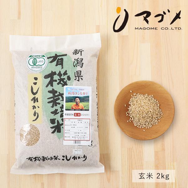 マゴメ 有機栽培米 新潟コシヒカリ 玄米 2kg | コシヒカリ 有機 玄米