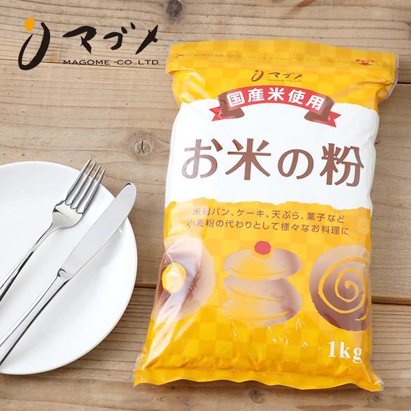 マゴメ 国内産 お菓子用 お米の粉(米粉) 1kg 水稲うるち米 もちもち