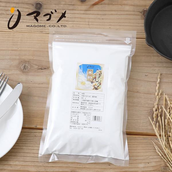 マゴメ 国内産 米粉 500g まごめ 国内産米使用 水稲うるち米 もちもち