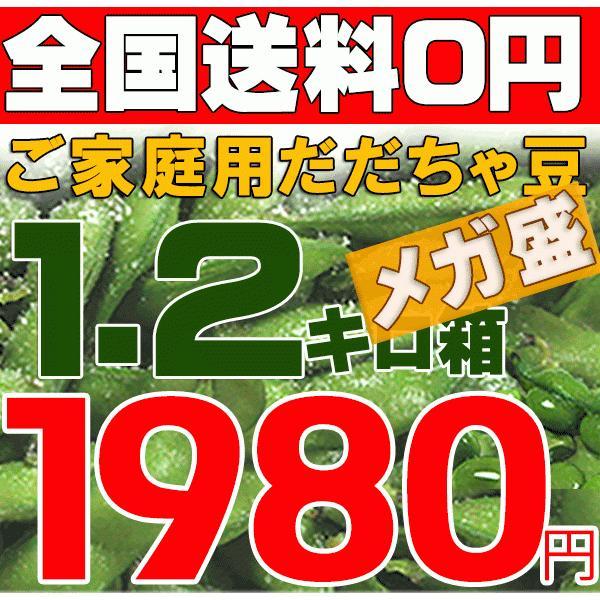 枝豆 山形産1.5キロ箱だだちゃ豆ご家庭用 メガ盛激安超目玉 お届け時期を選べます|santyokuya