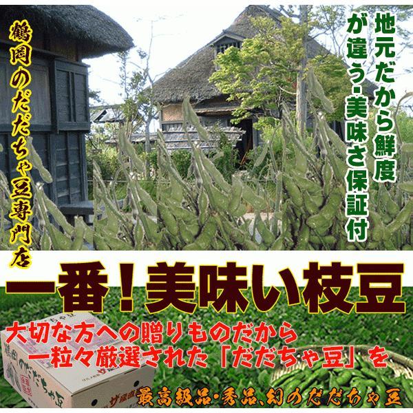 枝豆 だだちゃ豆 秀品1.2キロ箱 ご贈答に最適の秀品特用箱・全国送料0円・お届け時期を選べます|santyokuya|05